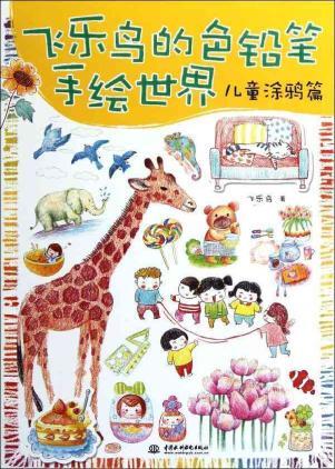 飞乐鸟的色铅笔手绘世界--儿童涂鸦篇 包邮 满95减20