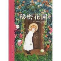 天天读经典•秘密花园