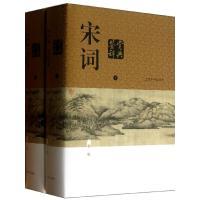 宋詞鑒賞辭典(新1版)/夏承燾等(新1版)