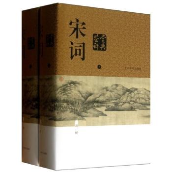 宋词鉴赏辞典(新1版)
