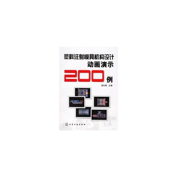 塑料注射模具机构设计动画演示200例(cd)-郁文娟