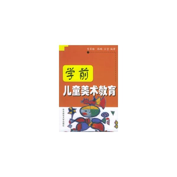 学前儿童美术教育(修订版)--图书-文轩网