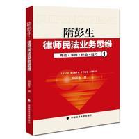 隋彭生:律师民法业务思维