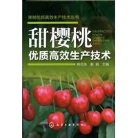 甜樱桃优质高效生产技术