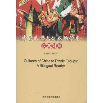 中国民族文化双语读本-刘雪芹图片