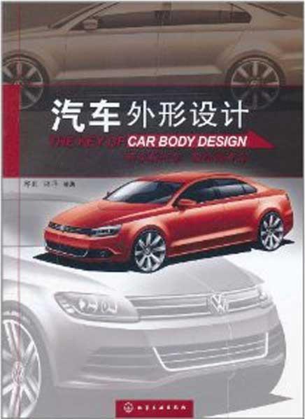 以外形表现手绘教程的形式向读者介绍了汽车形态绘制