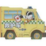 小小车故事•救护车