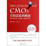 营销总监的挑战:面对霓虹天鹅打造创新*业绩的竞争力