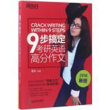 9步搞定考研英语高分作文