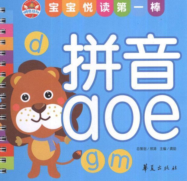 一年级aoe拼音字母表英语头条 中企动力