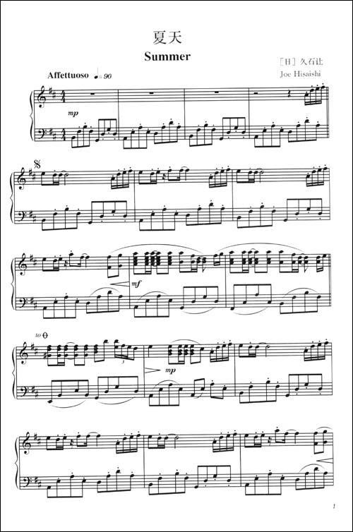 梁祝钢琴曲五线谱