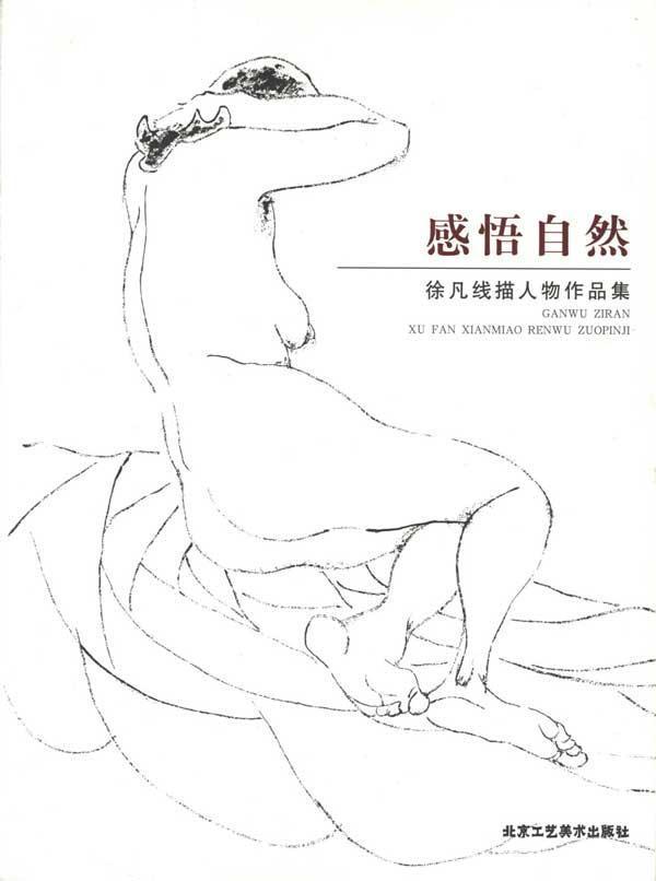 无刘海女生人物简笔画分享展示