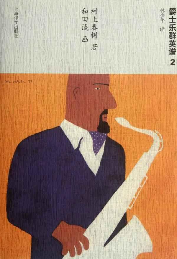 中音萨克斯四重奏曲谱