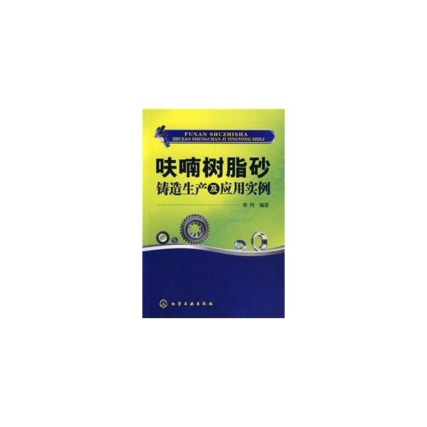 呋喃树脂砂铸造生产及应用实例-章舟-金属学与金属