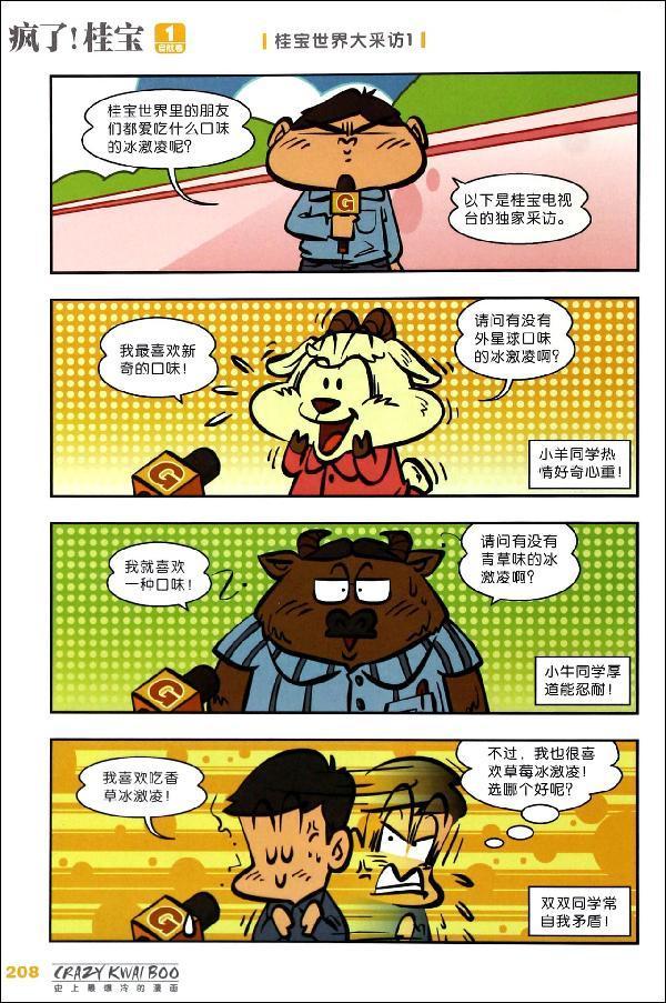 桂宝》四格漫画系列 书,获首届中国动漫金典奖最佳幽默漫画奖;徐静蕾