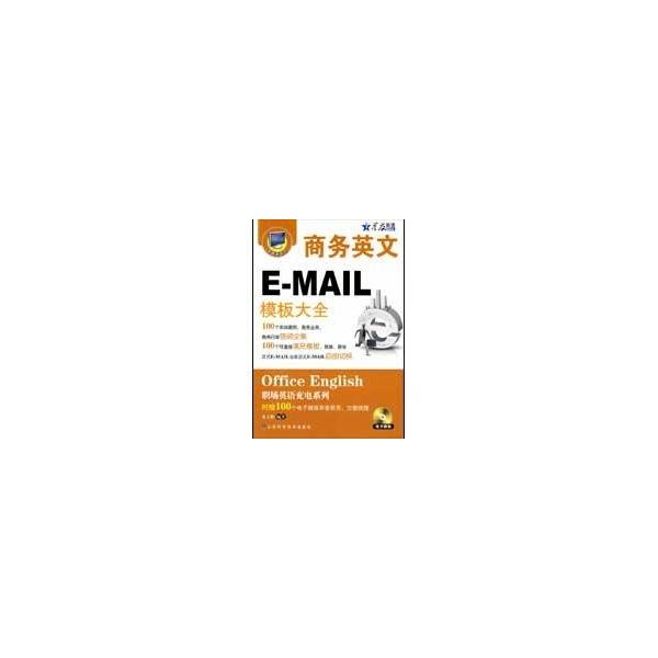 商务英文e-mail模板大全-戈玉