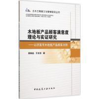 木地板产品顾客满意度理论与实证研究:以济南市木地板产品顾客为例