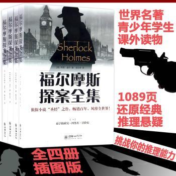 1089页 福尔摩斯探案全集 全4册 柯南道尔著插图版 世界名著青少年学生课外读物  Sherlock Holmes 侦探推理悬疑小说外国畅销书