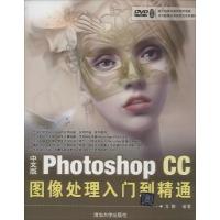 中文版Photoshop CC图像处理入门到精通