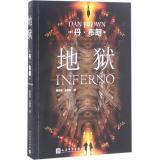 地狱(电影版)  丹.布朗《达•芬奇密码》、《天使与魔鬼》、《失落的秘符》之后全新创作,包含历史、艺术、密码与符号学  电影《但丁密码》原著小说