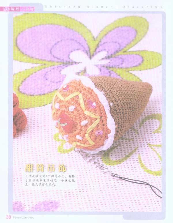 编织小饰物-手工坊-手工diy-文轩网