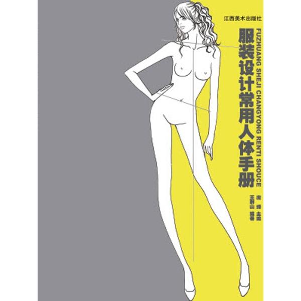 服装设计常用人体手册-庞绮--文轩网