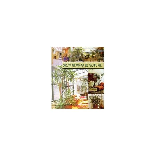 室内植物与景观制造