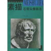 桌面素描头像五官画法 手绘素描 头像 权志龙素描头像图片
