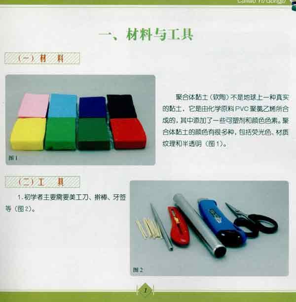 黏土吊饰制作步骤