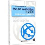 Azure WebSites权威指南——微软云计算Web平台开发实战详解