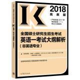 (2018)英语1考试解析(非英语专业)/全国硕士研究生招生考试
