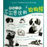 素描之美:不可思议的狗狗绘
