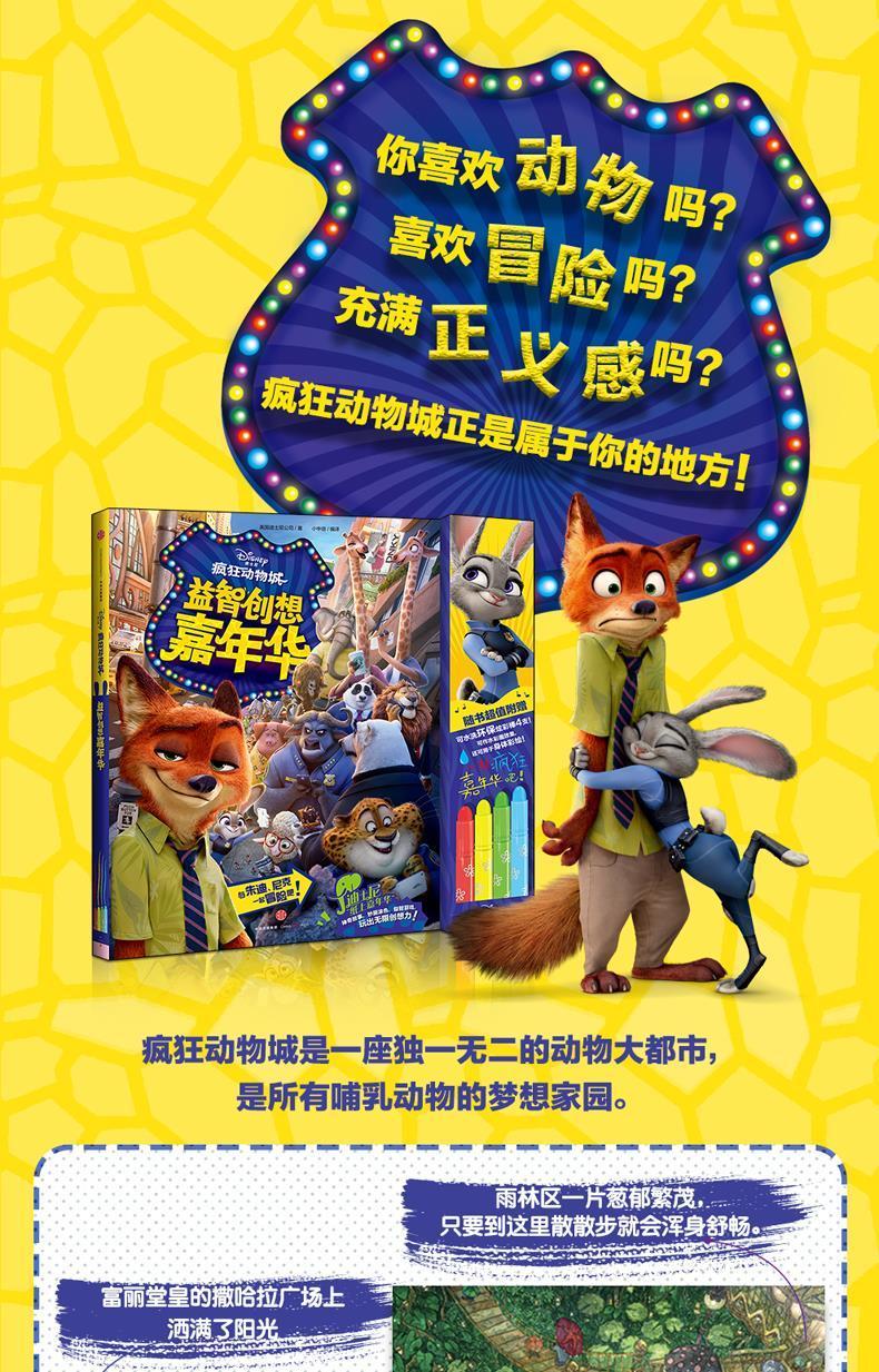 《迪士尼·疯狂动物城益智创想嘉年华