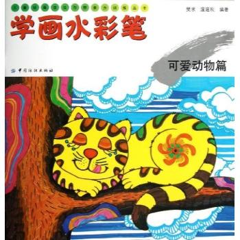儿童绘画技法与想象力训练丛书:学画水彩笔.可爱动物篇