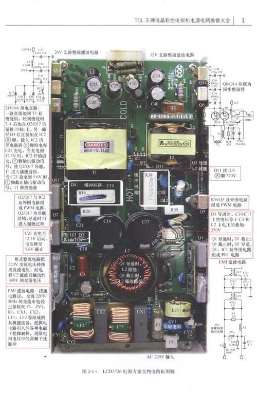 tcl王牌液晶彩色电视机电源电路