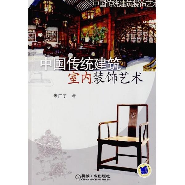 中國傳統建筑室內裝飾藝術-朱廣宇-建筑-文軒網