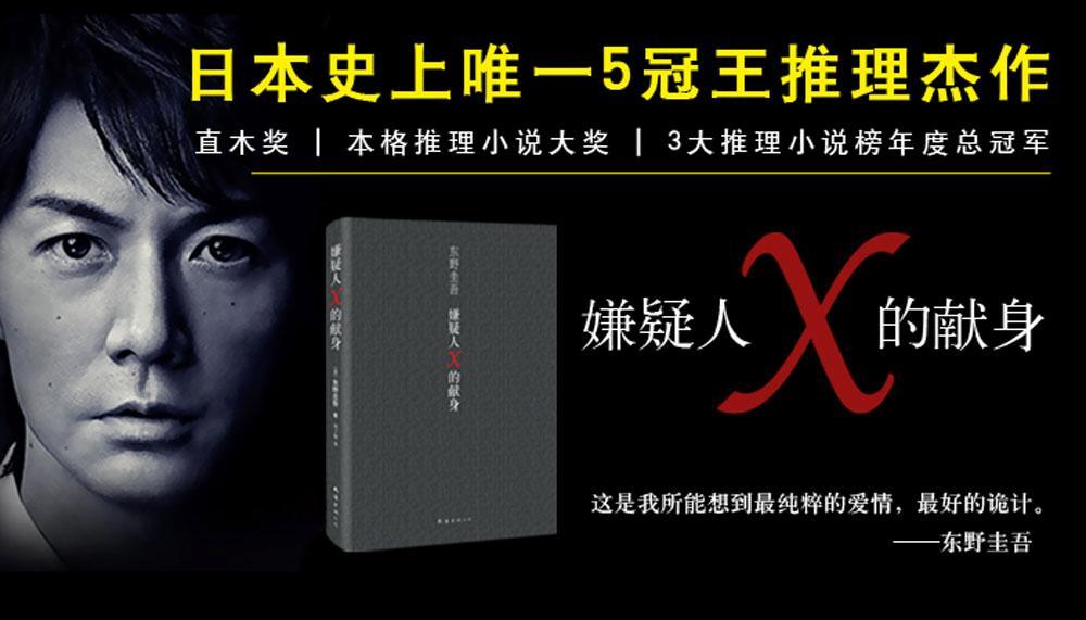 嫌疑人x的献身(2014版)/东野圭吾图片