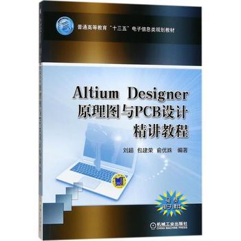 altium designer原理图与pcb设计精讲教程-刘超,包,俞