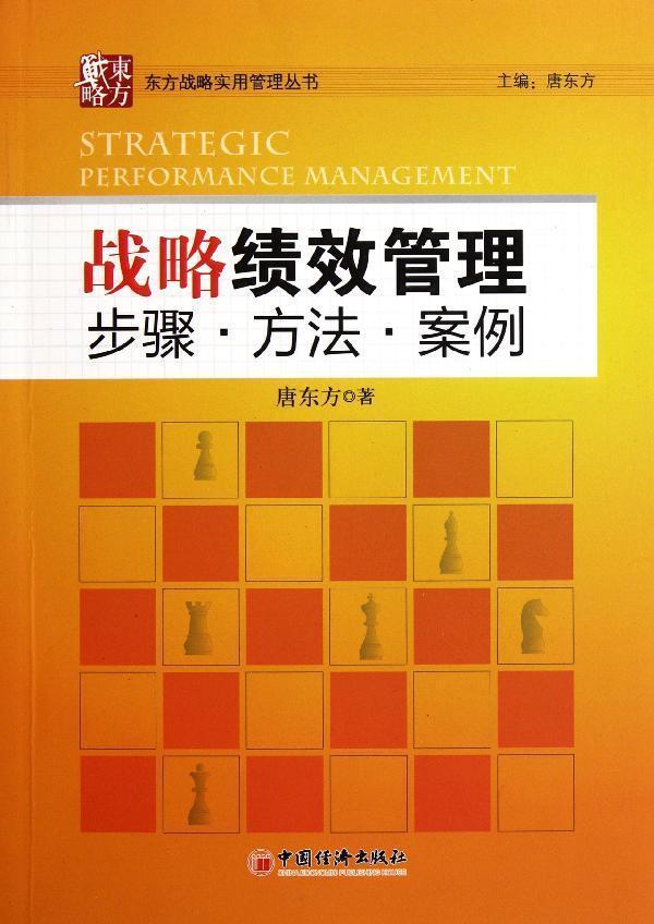 战略绩效管理:步骤·方法·案例