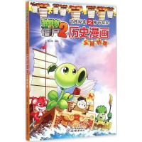 植物大战僵尸2武器秘密之神奇探知历史漫画(三国时期)