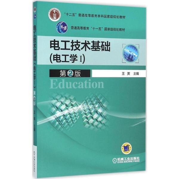 电工学垹�`:)�h�_电工技术基础(第2版)(电工学1)