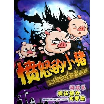 愤怒的小猪-焦学红绘画工作室-幼儿启蒙-文轩网