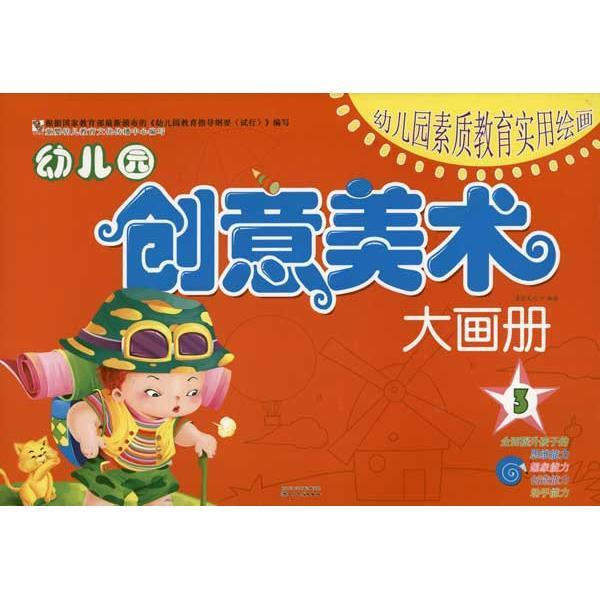 买一套小班综合活动幼儿画册书