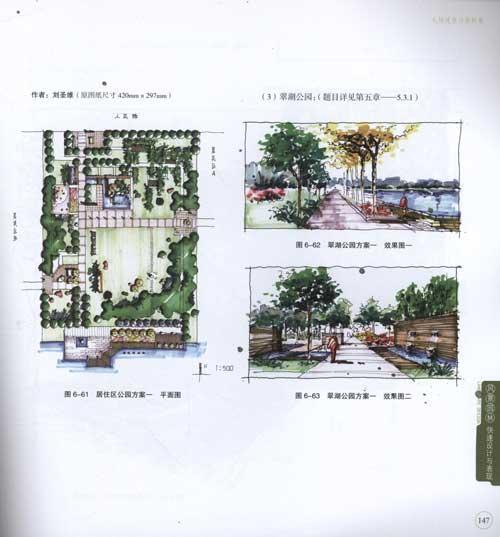 《风景园林快速设计与表现》