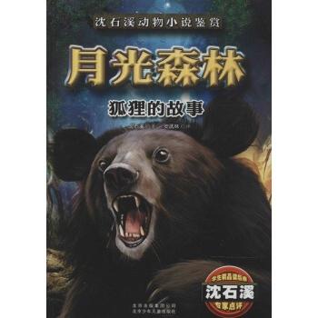 沈石溪动物小说鉴赏狐狸的故事:月光森林