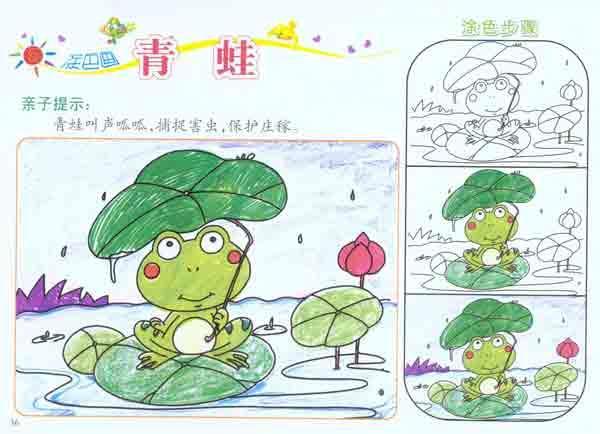 少儿 才艺课堂 书法  内容简介 《幼儿园涂色画册》分动物篇,植物篇