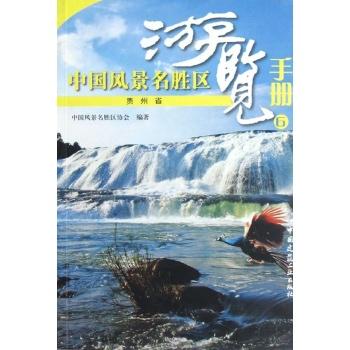 中国风景名胜区游览手册6贵州省-中国风景名胜区协会