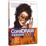 CorelDRAW平面视觉创意300例