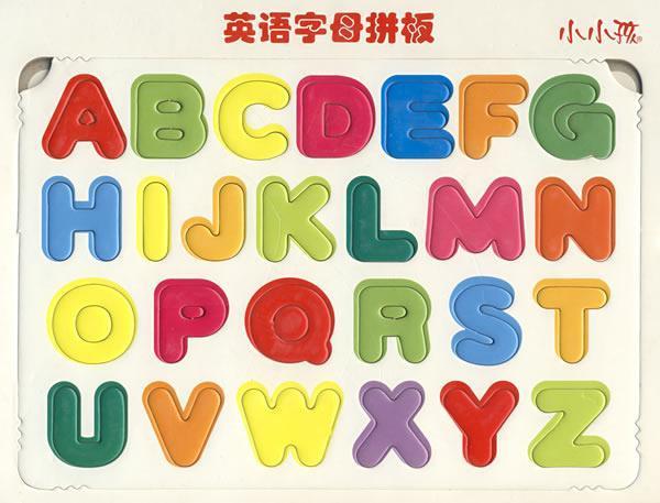 英文字母拼板/小小孩拼板系列