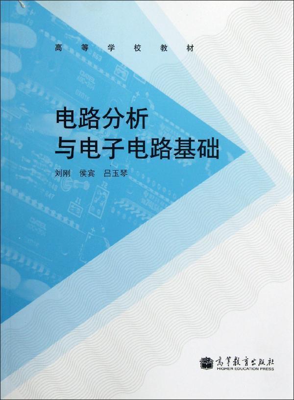 电路分析与电子电路基础/刘刚